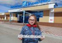 В Муравленко полицейские с детьми сняли видео о соблюдении ПДД