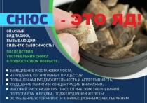 Как на Ставрополье борются с никотиновой зависимостью в молодежной среде
