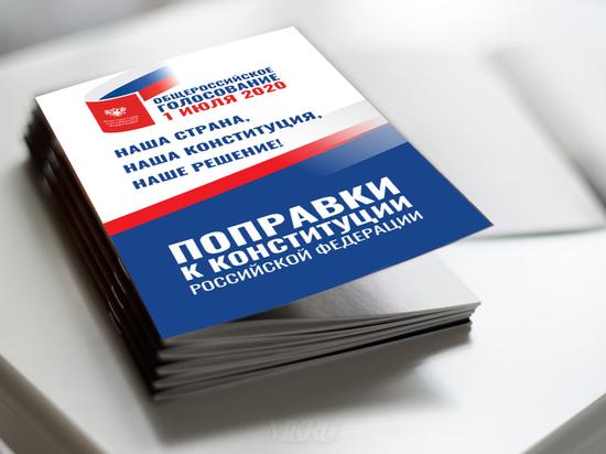 Забайкальцы могут ознакомиться с поправками в Конституцию в буклете ЦИК
