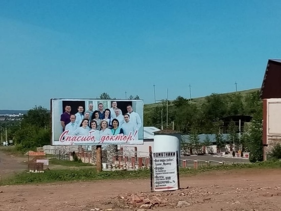 В Бузулуке плакат со словами благодарности врачам разместили возле кладбища