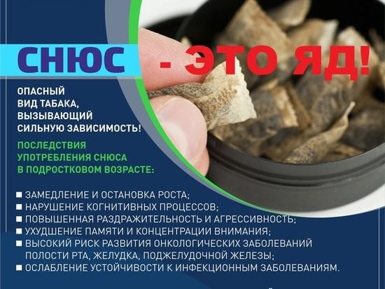 Некурительного табачного изделия снюс сигареты житан купить в москве в розницу адреса
