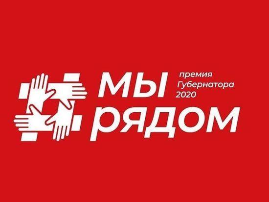 Стартовал прием заявок на присуждение премии Губернатора Московской области
