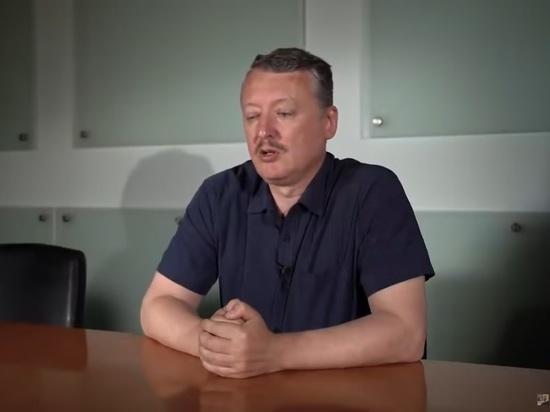 Игорь Стрелков объявлен в розыск