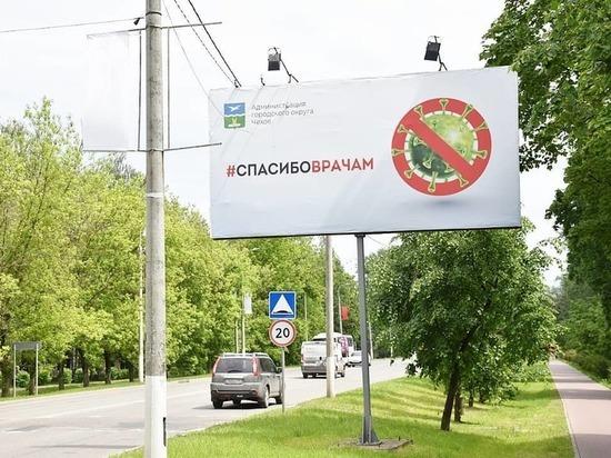 В Чехове поблагодарили медиков необычным способом