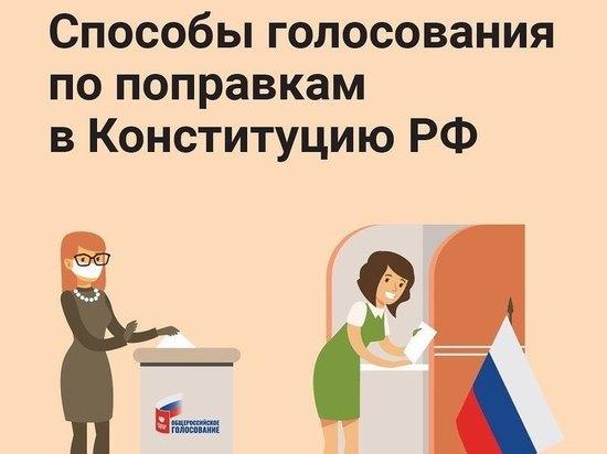 Жителям Подмосковья рассказали о предстоящем голосовании по поправкам в Конституцию