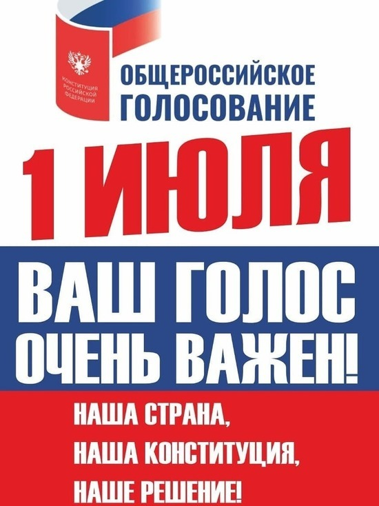Жители Серпухова готовятся к голосованию по поправкам в Конституцию