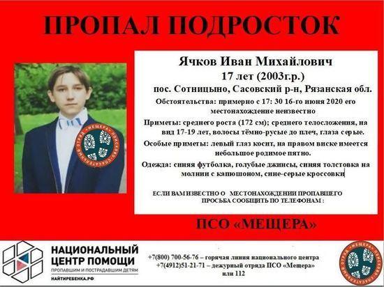 В Рязанской области пропал 17-летний подросток