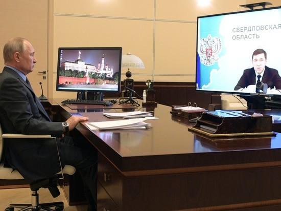 Куйвашев обсудил с депутатами различных уровней поправки в Конституцию
