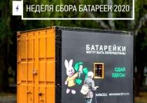 «Неделя сбора батареек» пройдет в Липецке