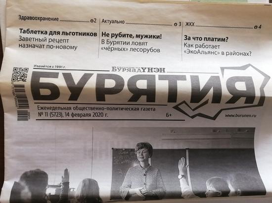 Газета «Бурятия» осталась без главного редактора