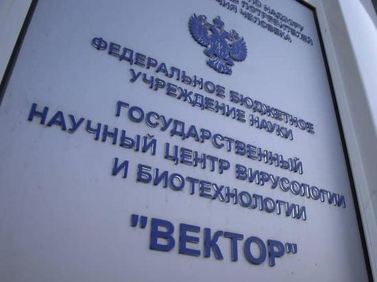 Стала известна дата начала испытаний новосибирской вакцины от COVID-19