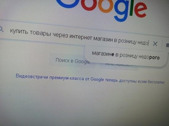 Жители Оренбурга недовольны онлайн-покупками