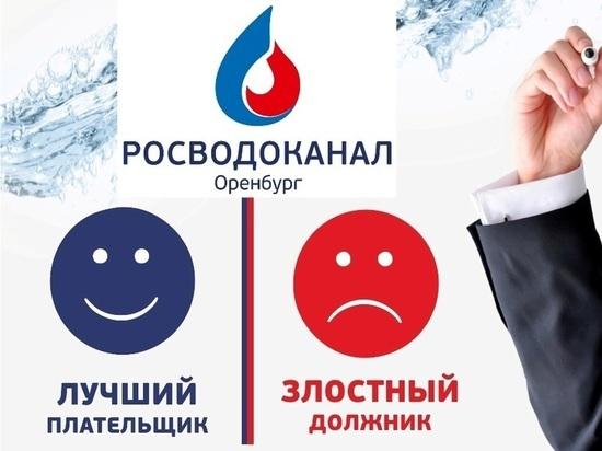 «Росводоканал Оренбург» призывает равняться на лучших абонентов