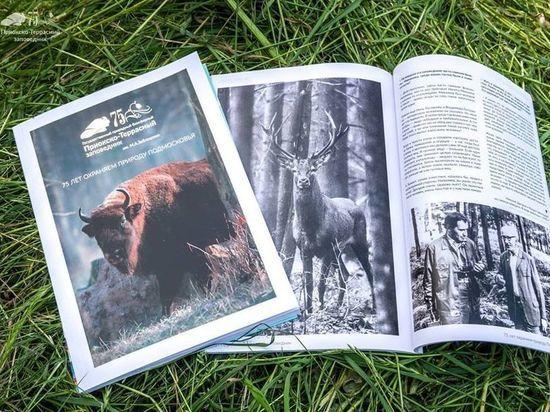 Сотрудники Приокско-Террасного заповедника выпустили журнал