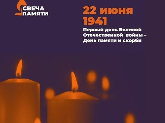 """В Калужской области """"Свеча памяти"""" пройдет в онлайн-формате"""