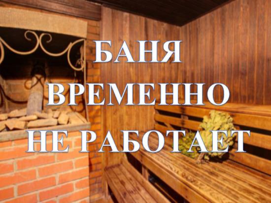 Муниципальные бани Костромы остановятся на неделю из-за отсутствия газа