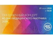 Костромичей приглашают на праздничный концерт посвященный Дню медицинского работника