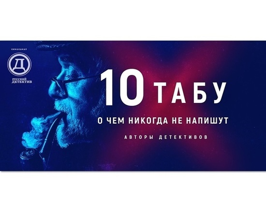 Ярославцам рассказали о 10 табу авторов детективов
