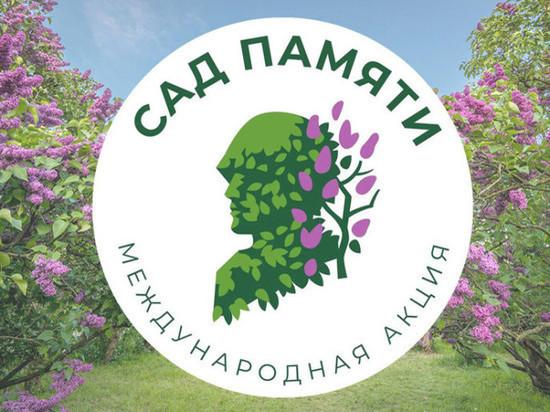 Акция «Сад памяти» состоится в Долине Славы