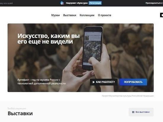 Музей Серпухова подключился к мобильному приложению