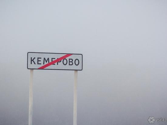 Власти могут изменить границы Кемерова
