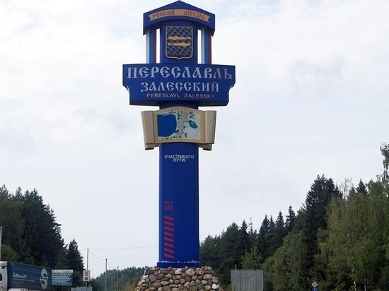 В Переславле построят плавательный бассейн
