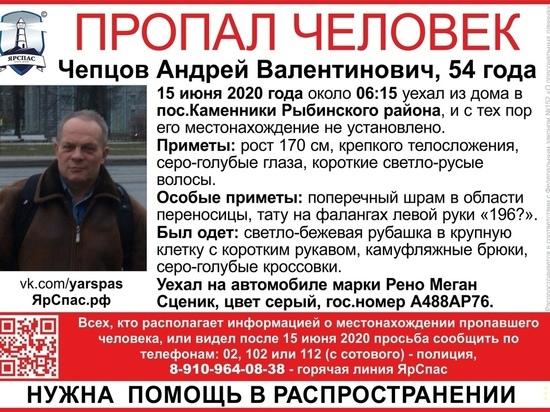 В Рыбинске пропал мужчина вместе с машиной