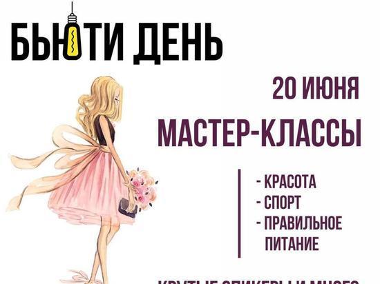 В Ставрополье устраивают бьюти-девичник