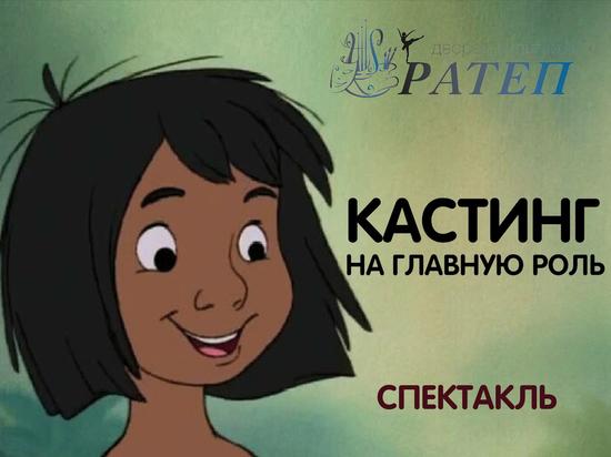 В Серпухове объявили кастинг на главную роль в спектакле
