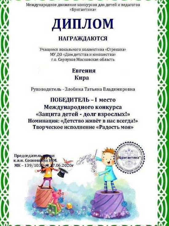 Серпуховичи победили в Международных вокальных конкурсах