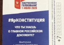 В Ярославской области среди участников викторины #ЯрКонституция разыграют 30 телевизоров