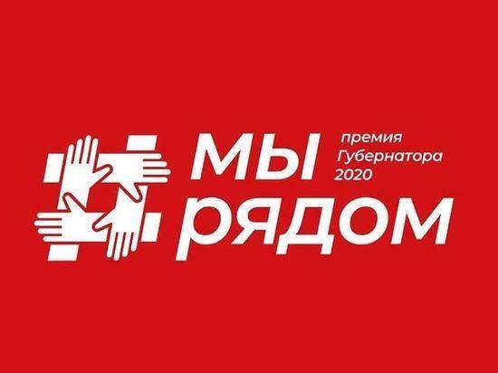 Премия Губернатора Московской области поменяла формат