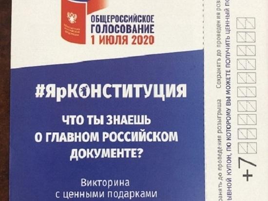 В Ярославской области среди участников 30 викторины #ЯрКонституция разыграют 30 телевизоров