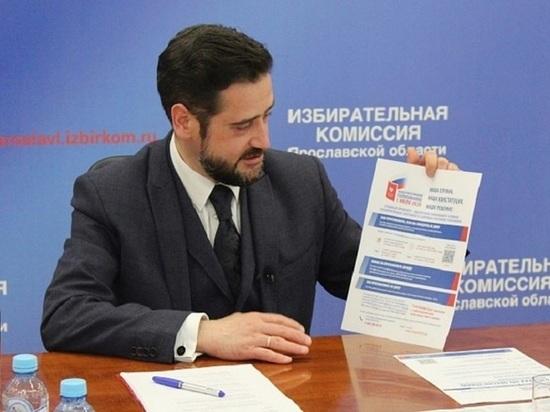 Ярославцы получили возможность проголосовать в шаговой доступности