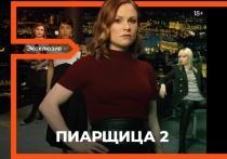 О чем не хотят говорить звезды — второй сезон сериала «Пиарщица» эксклюзивно в Wink