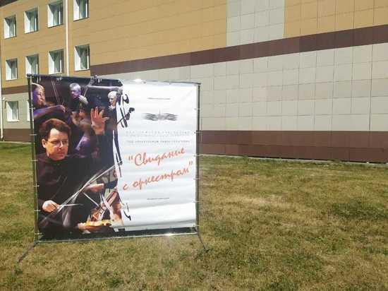 Костромичей приглашают на концерт камерной музыки под открытым небом