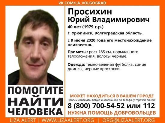 В Урюпинске без вести пропал 40-летний мужчина