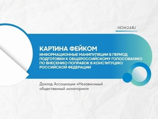 Социолог в Забайкалье призвала не доверять фейкам про Конституцию