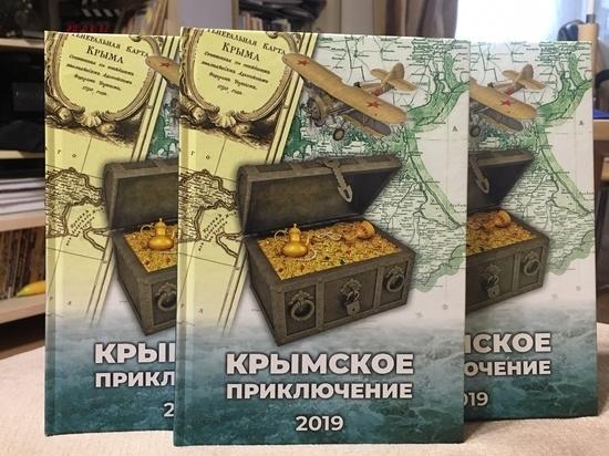 В Симферополе издана пятая книга
