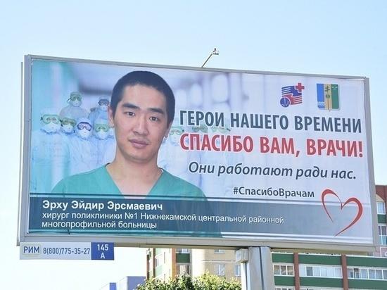 В Нижнекамске появились баннеры с портретами сотрудников Covid-госпиталя