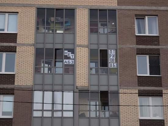 Жители Приморского района Петербурга завешивают окна домов плакатами против переезда АБЗ-1