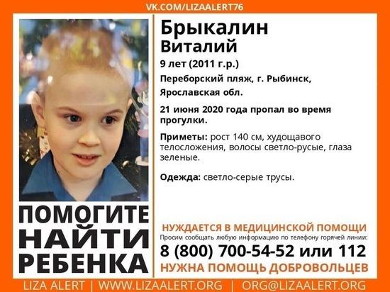 В Рыбинске пропал 9-летний ребенок