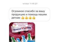 Ставропольцы разместили десятки благодарных откликов о молочной помощи