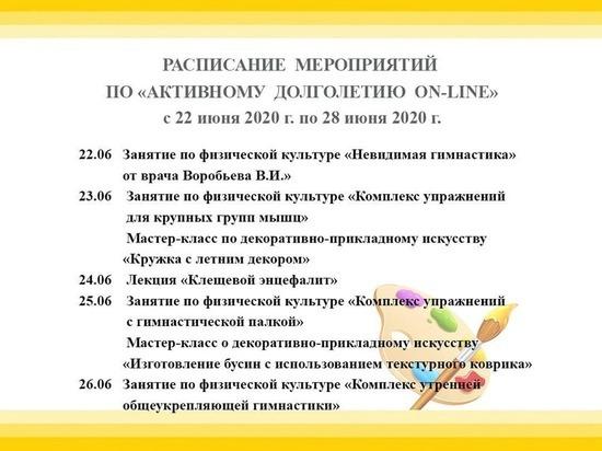 Для серпуховичей-участников проекта «Активное долголетие» подготовили интересные мероприятия