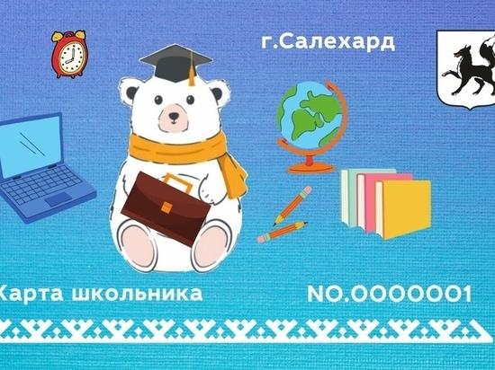 Мишка с портфелем: в Салехарде презентовали дизайн новых карт для школьников