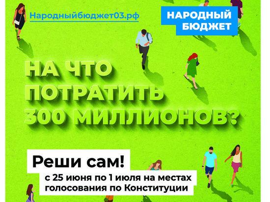 Жители Улан-Удэ проголосуют за то, на что потратить народные деньги