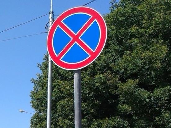 В Железноводске в Курортной зоне появятся знаки «Остановка запрещена»