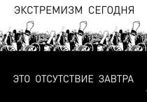Кто и как противостоит экстремизму на Ставрополье