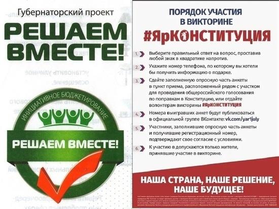 Все в одном месте: викторина #ЯрКонституция и голосование по проекту «Решаем вместе!» будут проходить в общих пунктах