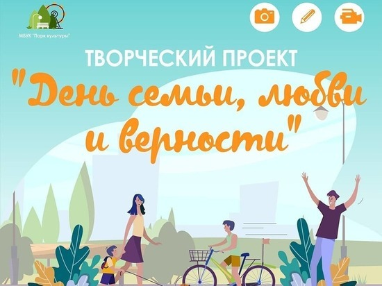 В Серпухове запустили творческий проект о семье